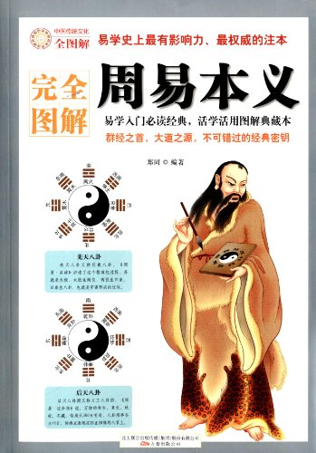 Completely graphical Original Meaning Zheng with(Chinese Edition): ZHENG TONG