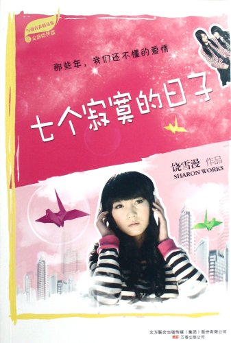 9787547019405: Seven Lonely Days (Chinese Edition)