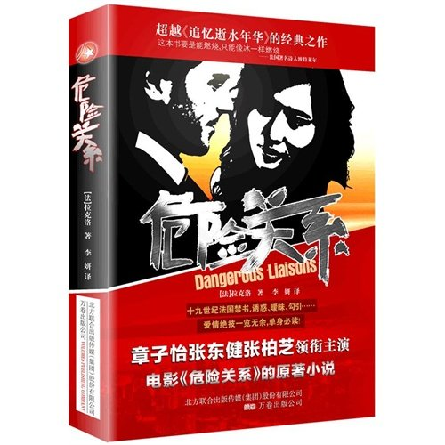 Genuine] Dangerous Liaisons Lake Luo(Chinese Edition): LA KE LUO