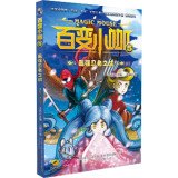 9787547026069: Variety of small coffee (5): Battle of the strongest ninja(Chinese Edition)