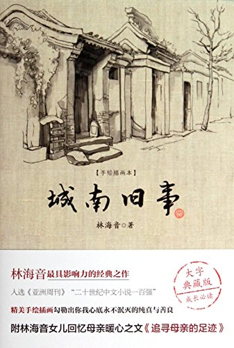 9787547026625: My Memories of Old Beijing (Hand-painted Illustrated Edition) (Chinese Edition)