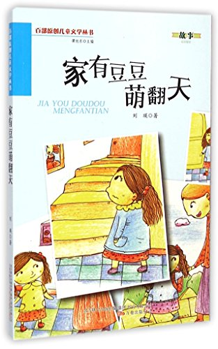 9787547027486: Stories of Toutou (Chinese Edition)