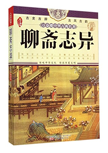 9787547027615: Strange Stories from a Chinese Studio (Ten Thousand Book Tower Chinese Classical Master Pieces)