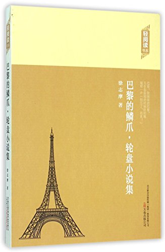 9787547036242: Paris Glimpses Novel Collections (Chinese Edition)