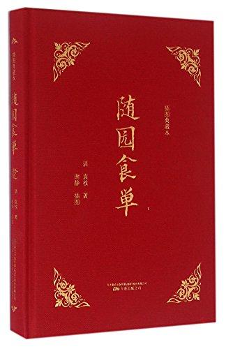 9787547041758: 随园食单(插图典藏本)(精)