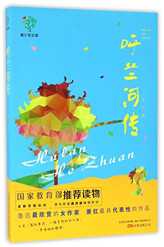 9787547042120: The Tales of Hulan River (Chinese Edition)