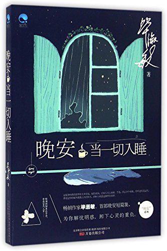 9787547042168: Good Night When All Fall Asleep (Chinese Edition)
