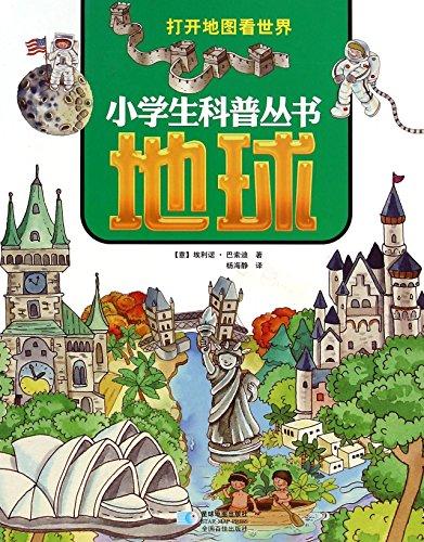 Pupils popular science books - Earth(Chinese Edition): XING QIU DI TU CHU BAN SHE