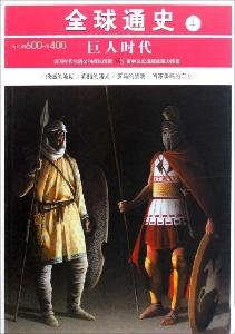 9787547201169: A global history,giants time: BC600-400 (Chinese Edition)