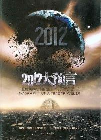2012 Predictions: MEI )SI DI