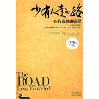9787547206256: few people go the way 1(Chinese Edition)