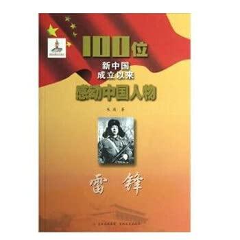 Of Lei Feng -100 new China since: ZHU WEI