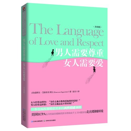 9787547211915: The Language of Love and Respect (updated edition) (Chinese Edition)