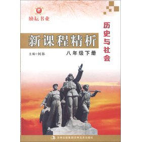 New curriculum refined analysis: history and society (Grade 8 volumes)(Chinese Edition): HE LIN