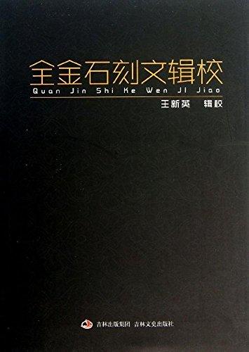 All gold stone Wen Wang Xinying Ser: WANG XIN YING