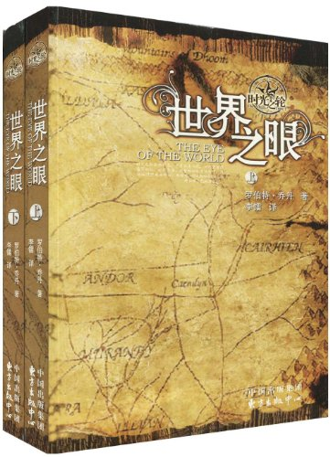 The Eye of the World-Wheel of Time-Two Books (Chinese Edition): Dan, Qiao