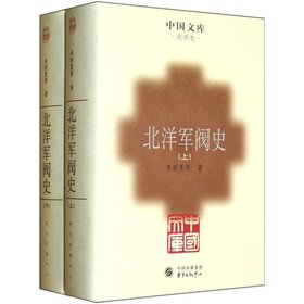 Liberal arts genuine Chinese library: the history of the Northern Warlords (Set 2 Volumes) to new ...
