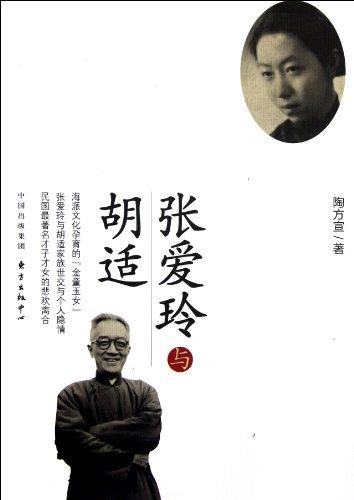 Eileen Chang and Hu Shih (Chinese Edition): tao fang xuan