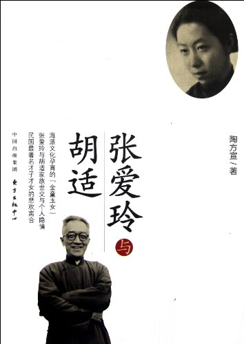9787547304198: Eileen Chang and Hu Shih (Chinese Edition)