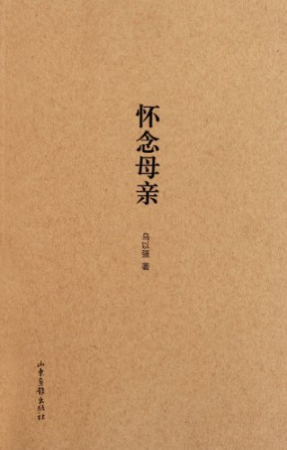 memory of his mother [paperback](Chinese Edition): WU YI QIANG