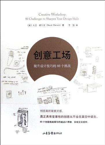 Creative Workshop(Chinese Edition): MEI) DA WEI SI ER WEN (David Sherwin) WANG XU YI