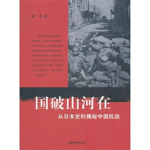 9787547406540: Hills and Rivers Remain: Demystifying Anti-Japanese War of China by Historical Data of Japan (Chinese Edition)