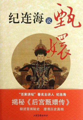 The genuine new book hai 'said Zhen Huan (Lecture famous host hai' Secret harem Zhen Huan...