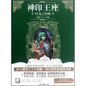 9787547407905: India Throne of God: Light Prayer(Chinese Edition)