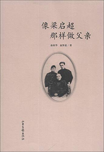 9787547409510: sale as a father like Liang Qichao(Chinese Edition)