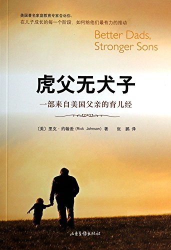 9787547410240: Better Dads, Stronger Sons