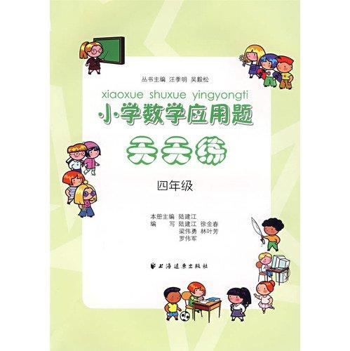 elementary school mathematics word problems to practice: XU JIN CHUN