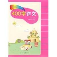 400 word essay - primary school teachers to teach writing field: TIAN RONG JUN. ZHU