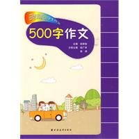 500 word essay - primary school teachers to teach writing field: TIAN RONG JUN. ZHU