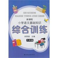 9787547602522: basic knowledge of the new Integrated Primary School Curriculum Training (Grade 6)