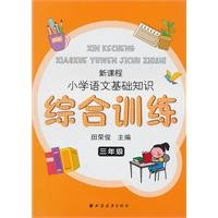 9787547602546: basic knowledge of the new Integrated Primary School Curriculum Training (3 grade)
