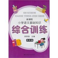 9787547602560: basic knowledge of the new Integrated Primary School Curriculum Training (Grade 4)