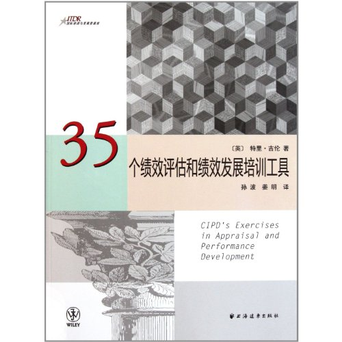9787547603888: CIPD's Exercises in Appraisal and Performance Development (Chinese Edition)