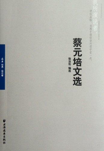 The Cai Yuanpei anthology (Far East classic modern volume)(Chinese Edition): ZHANG RU LUN BIAN XUAN