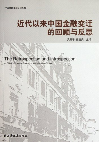Review and reflection of the financial changes in modern times(Chinese Edition): WU JING PING. DAI ...
