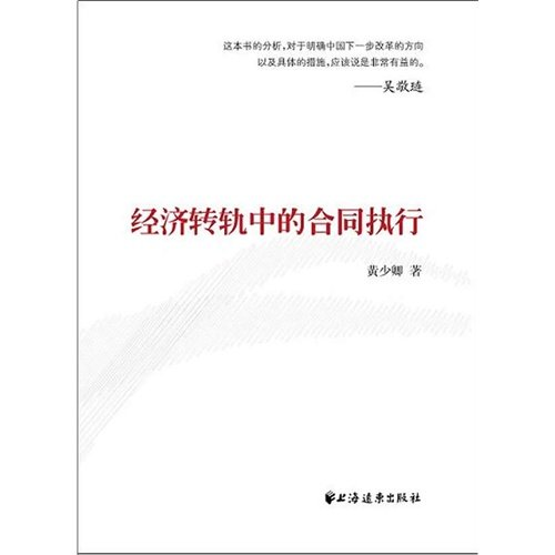 Economic transition in the execution of the contract(Chinese Edition): HUANG SHAO QING