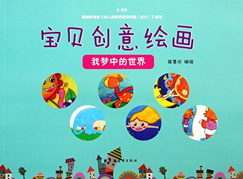 9787547608395: Baby Creative Painting my dream world(Chinese Edition)