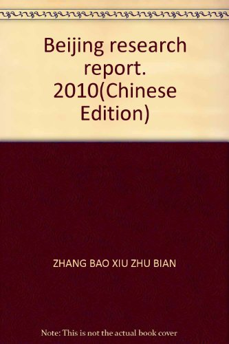 Beijing research report. 2010(Chinese Edition): ZHANG BAO XIU ZHU BIAN