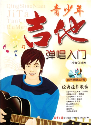 9787547700754: Introduction to guitar playing and singing young people - CD comes with the book (Chinese Edition)