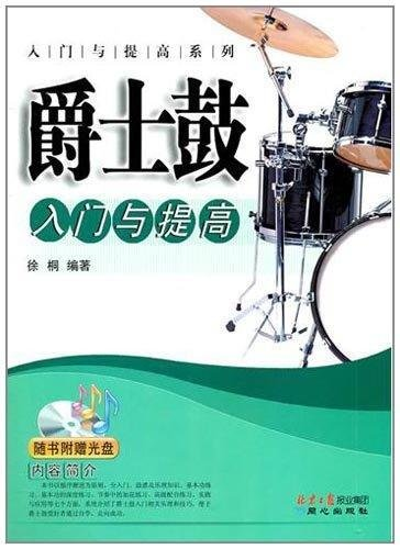 Genuine Books 9787547700877 drums and improve entry ( with CD )(Chinese Edition): XU TONG