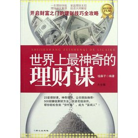 The world's most magical financial Lesson Collection: KE TENG ZI