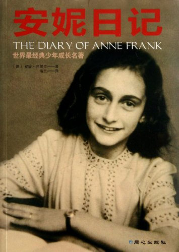 9787547704233: The Diary of Anne Frank (Chinese Edition)