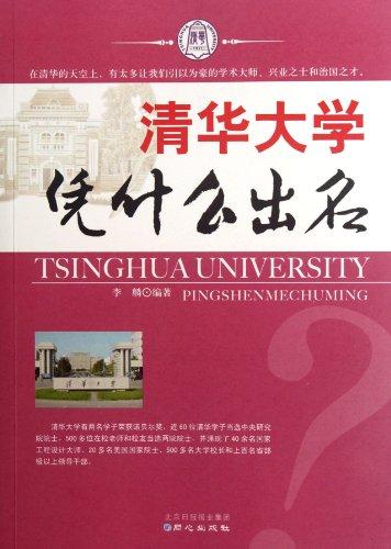 And Tsinghua Why famous Li Lin(Chinese Edition): LI LIN