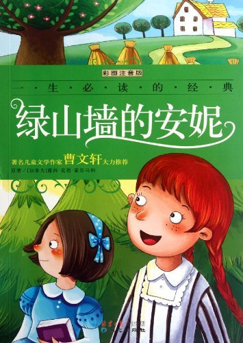 9787547705094: Anne of Green Gables - classic reading for life color version with phonetic notation (Chinese Edition)