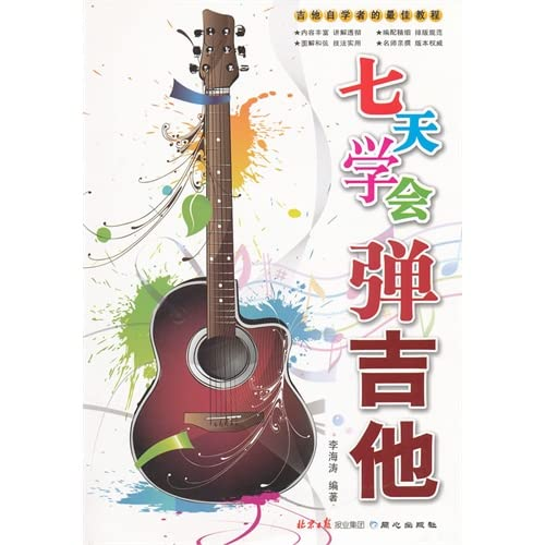 Genuine guitar autodidact best tutorial: seven days to learn to play guitar 9787547705223(Chinese ...