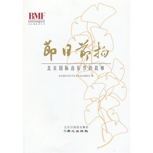 Beat the holiday season: the story of the Beijing International Music Festival(Chinese Edition): ...